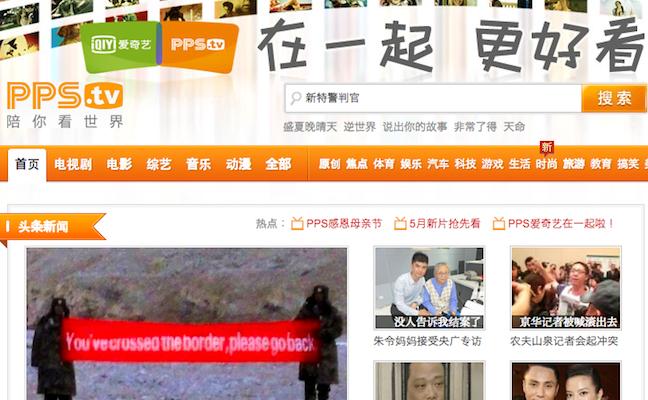 Photo de Vidéo online: le chinois Baidu s'offre PPS pour 370 millions de dollars