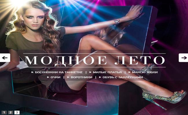 Photo de Levée de fonds record pour le site marchand russe Lamoda