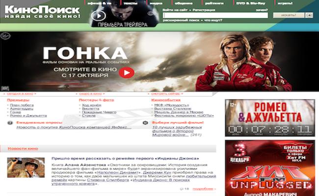 Photo de Le russe Yandex acquiert le portail cinéma KinoPoisk, détenu en partie par Allociné