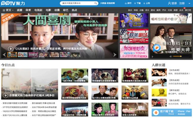 Photo de La plateforme chinoise de vidéo PPTV rachetée pour 420 millions de dollars