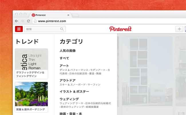Photo de Pinterest se lance enfin au Japon!