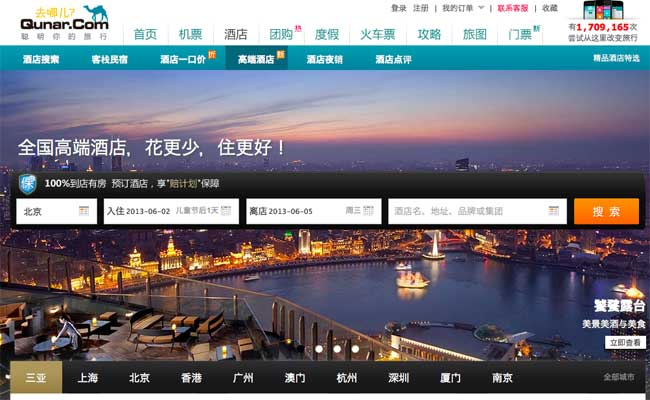 Photo de Le site de voyage chinois Qunar s'envole au Nasdaq