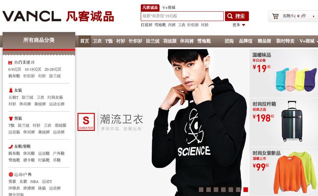 Photo de Le Chinois Vancl, spécialiste de l'habillement bon marché, lève 100 millions de dollars